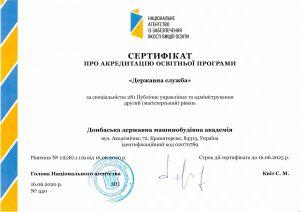 b_300_0_16777215_00_docs_sertificaty_2020_sertificary_Сертифікат_ДДМА_1-1.jpg