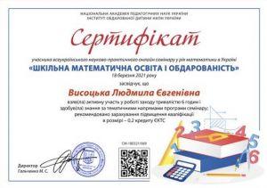 b_300_0_16777215_00_images_ddma_kafedri_vm_news_Висоцька.JPG