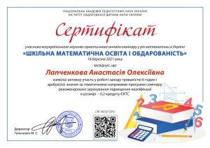 b_300_0_16777215_00_images_ddma_kafedri_vm_news_Лапченкова.jpg