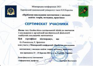 b_300_0_16777215_00_images_ddma_kafedri_vm_news_Ровенська_Іршенко.jpg