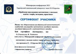 b_300_0_16777215_00_images_ddma_kafedri_vm_news_Ровенська_Ткаченко.jpg