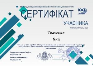 b_300_0_16777215_00_images_ddma_kafedri_vm_news_Ткаченко.jpg