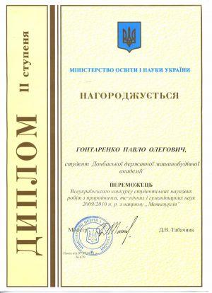 b_300_0_16777215_00_images_ddma_nauka_laboratori_fhsmr_nagradi_gont2010.jpg