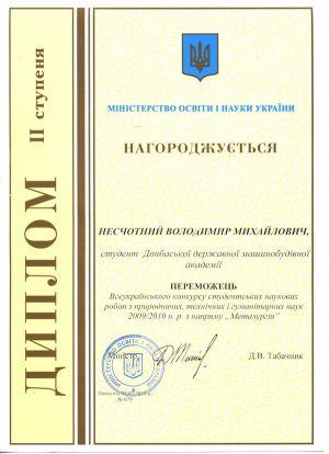 b_300_0_16777215_00_images_ddma_nauka_laboratori_fhsmr_nagradi_nesch2010.jpg
