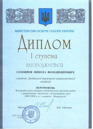 b_300_0_16777215_00_images_ddma_nauka_laboratori_fhsmr_nagradi_solov2009.jpg