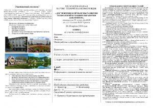b_300_0_16777215_00_images_ddma_news_!2016_Konf_Kram-16_ru-2.png