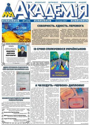 b_300_0_16777215_00_images_news_2021-01-22_new_379.jpg