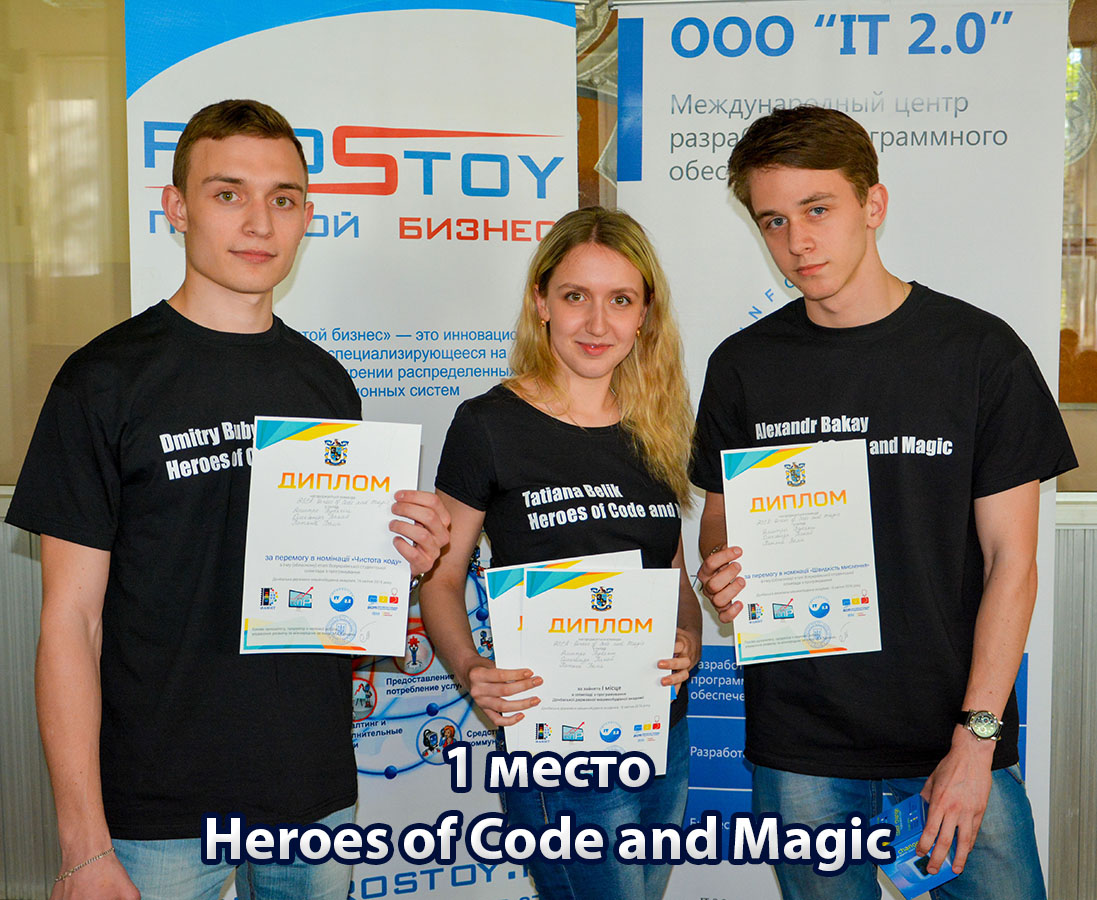 1-Pervoe_mesto_-_Heroes_of_Code_and_Magic.jpg